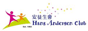 安徒生會  | Hans Andersen Club