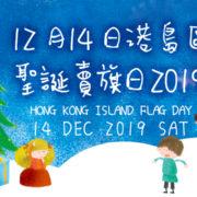 2019 聖誕童話賣旗日