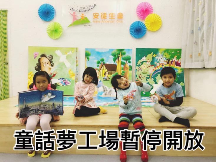 童話夢工場1月14、15及24日暫停開放安排