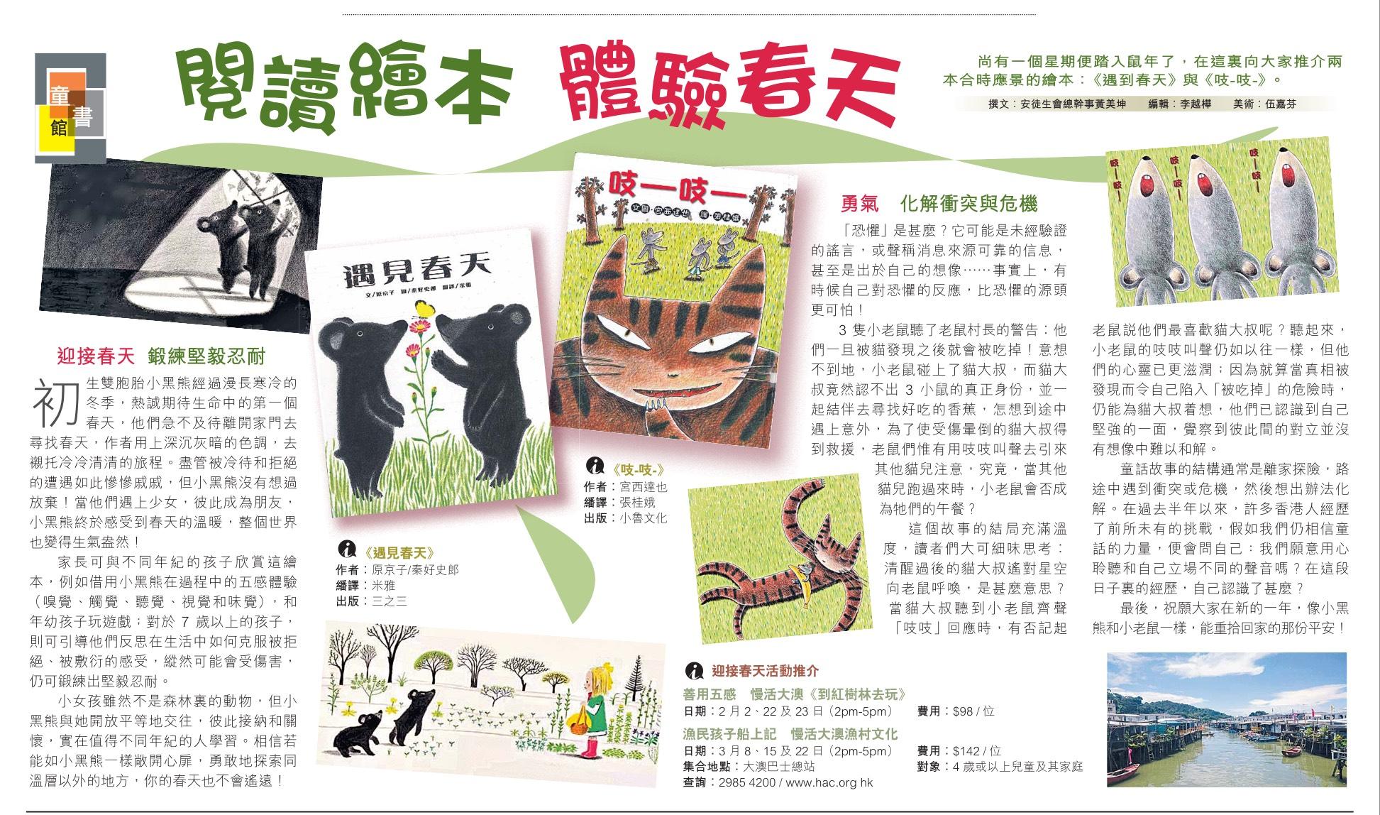 經濟日報:閱讀繪本 體驗春天