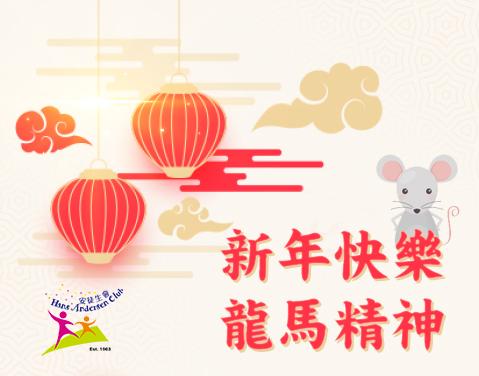 農曆新年開放安排