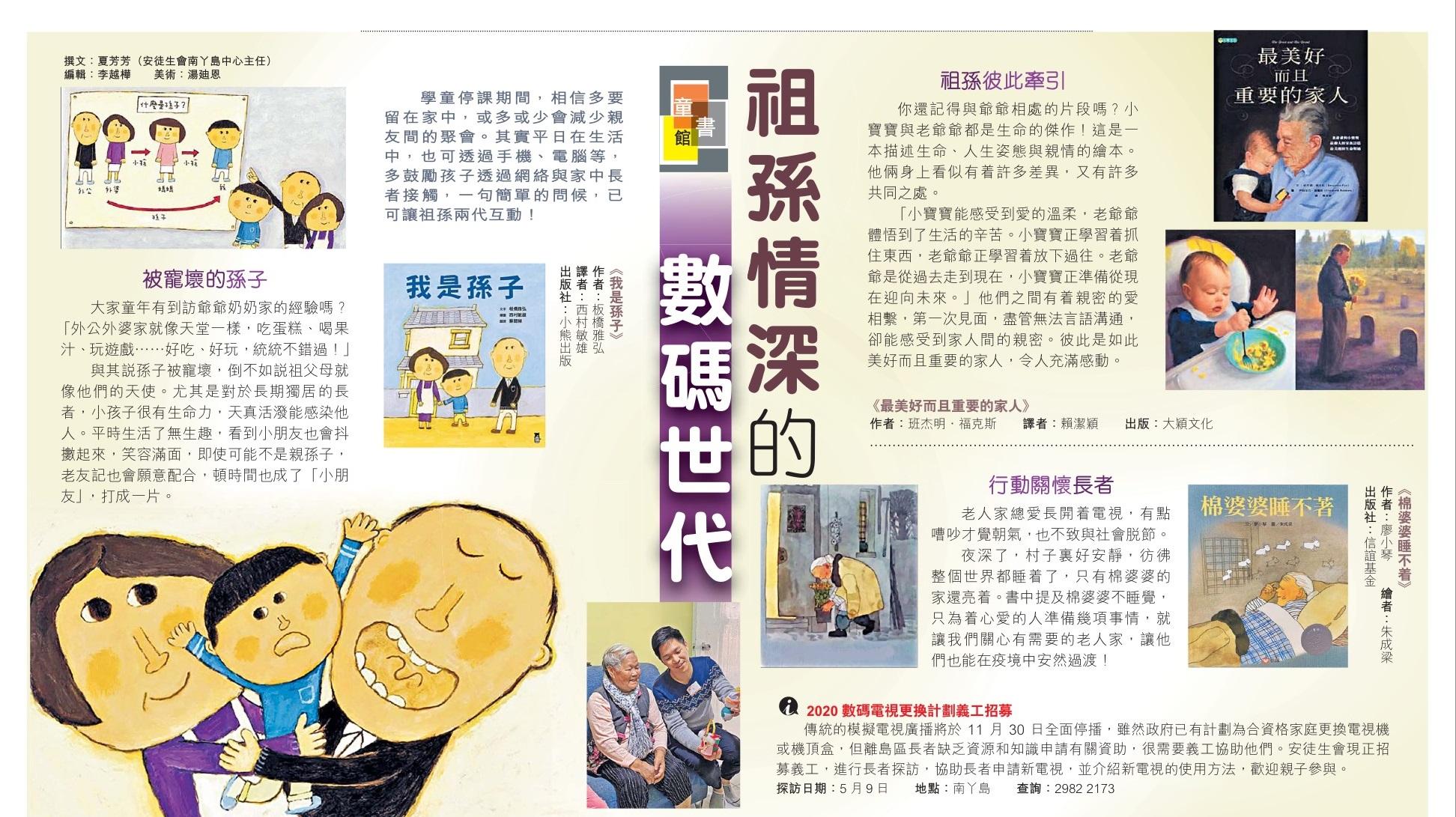 經濟日報:祖孫情深的數碼世代