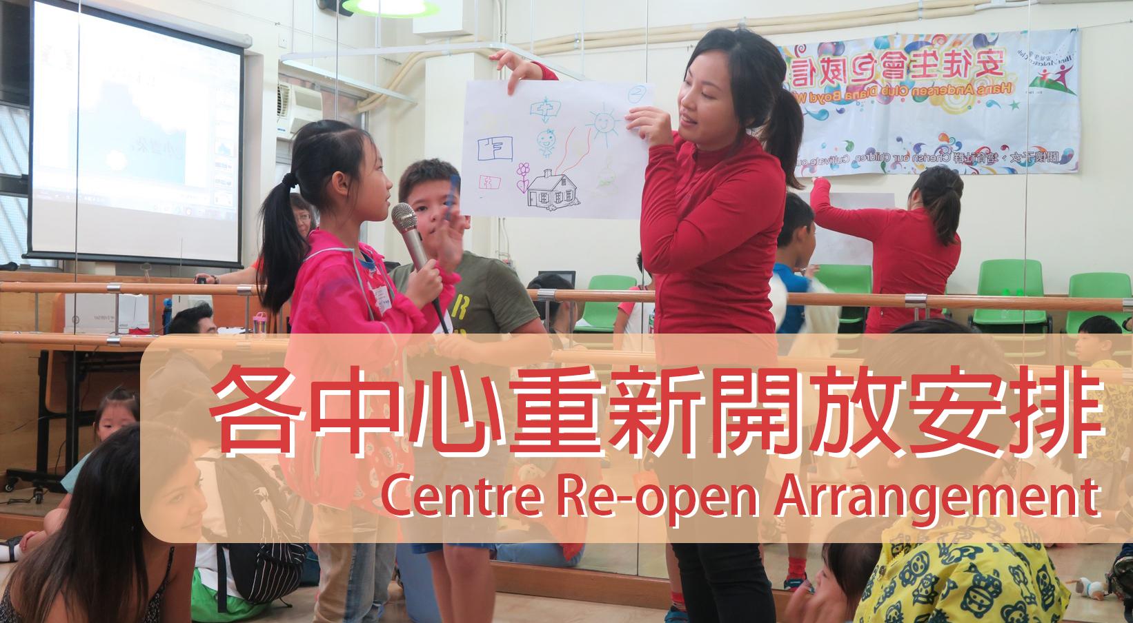 5-6月份各中心重新開放安排