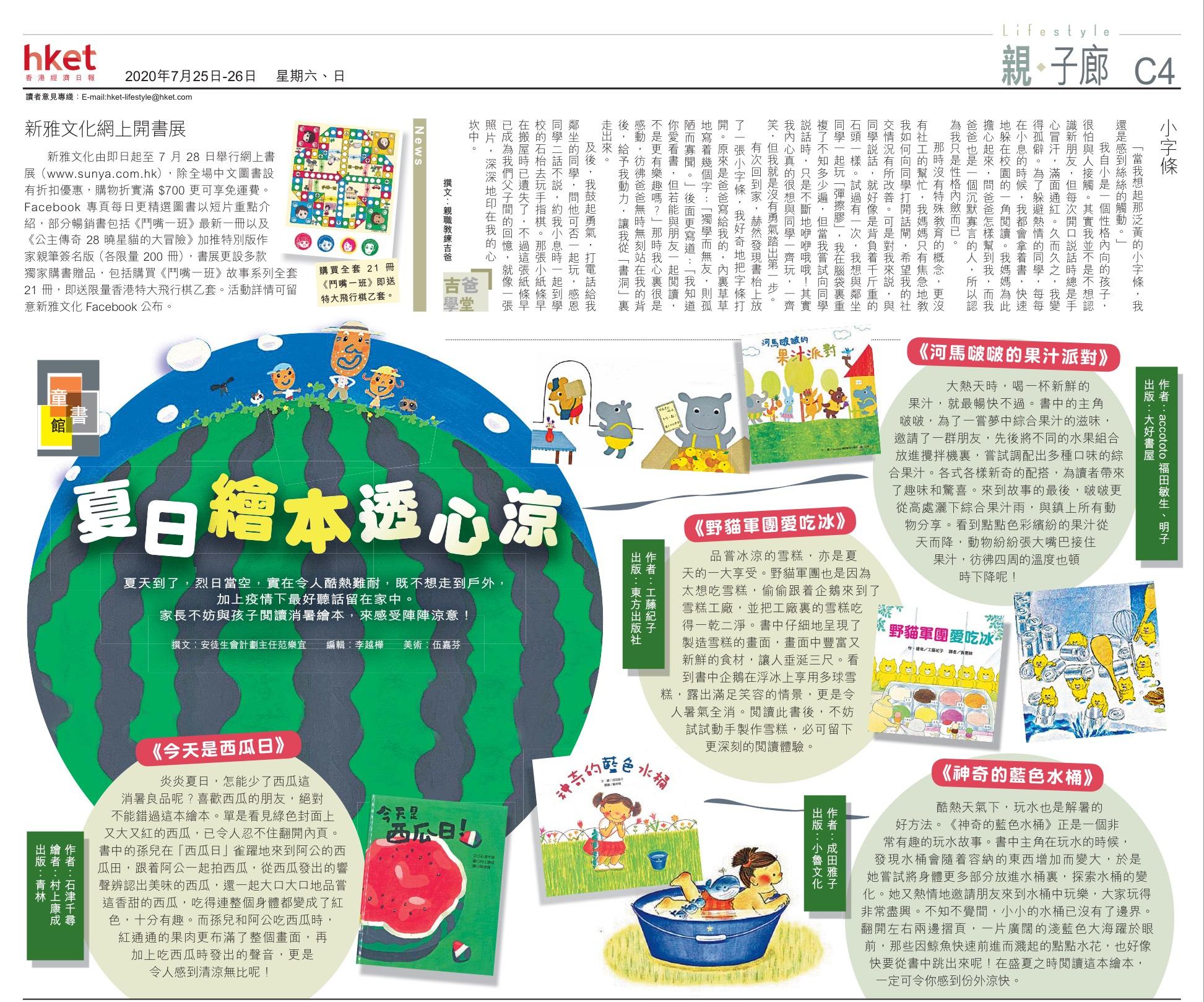 經濟日報:夏日繪本透心涼
