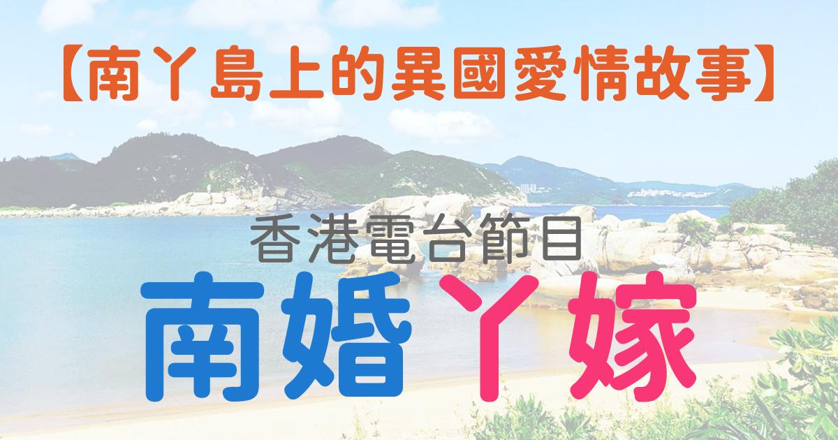 【南丫島上的異國愛情故事】香港電台節目——南婚丫嫁