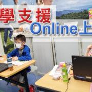 開學支援 網上上課