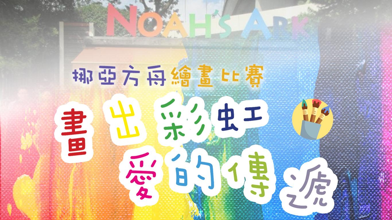 畫出彩虹 愛的傳遞