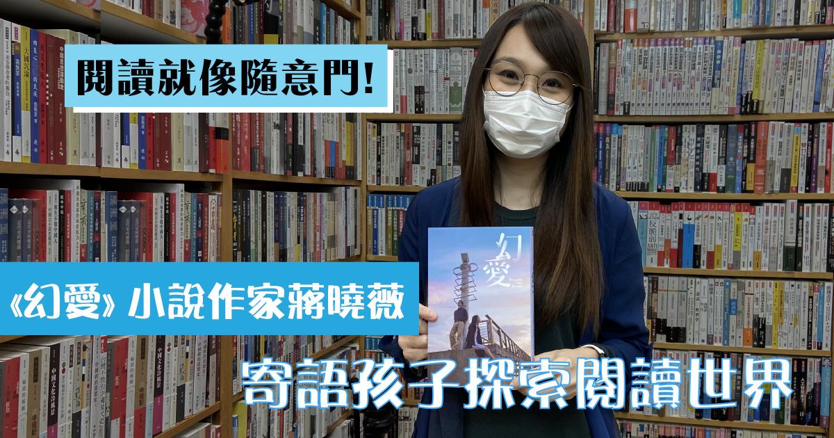 【悅讀愈強】《幻愛》作家蔣曉薇:探索閱讀世界