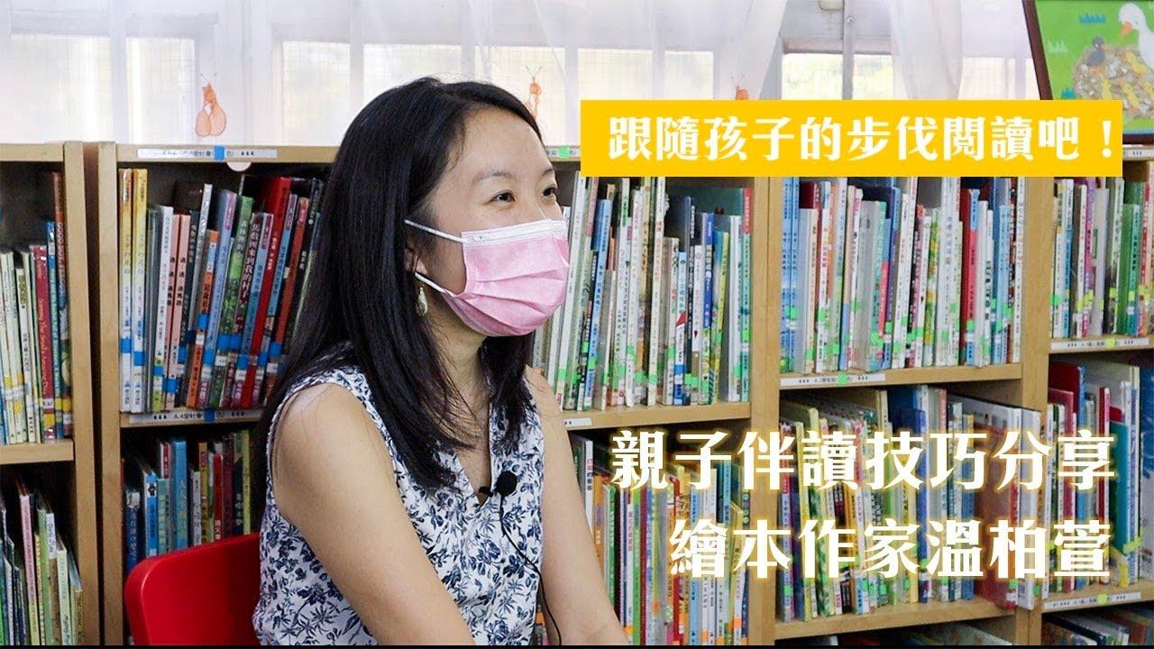 【悅讀愈強】香港繪本家温柏萱 鼓勵親子同樂探索繪本