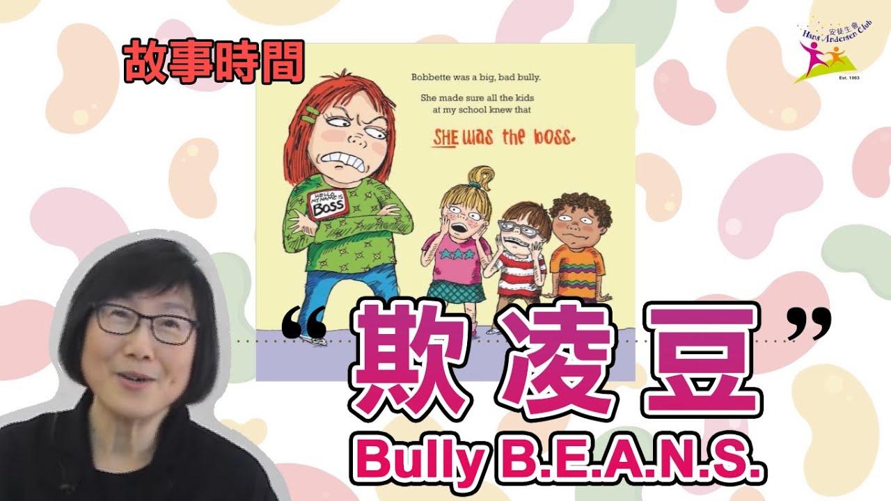 【故事時間】欺凌豆 Bully Beans