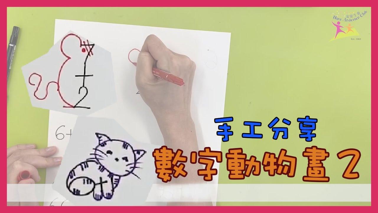 【手工分享】數字動物畫