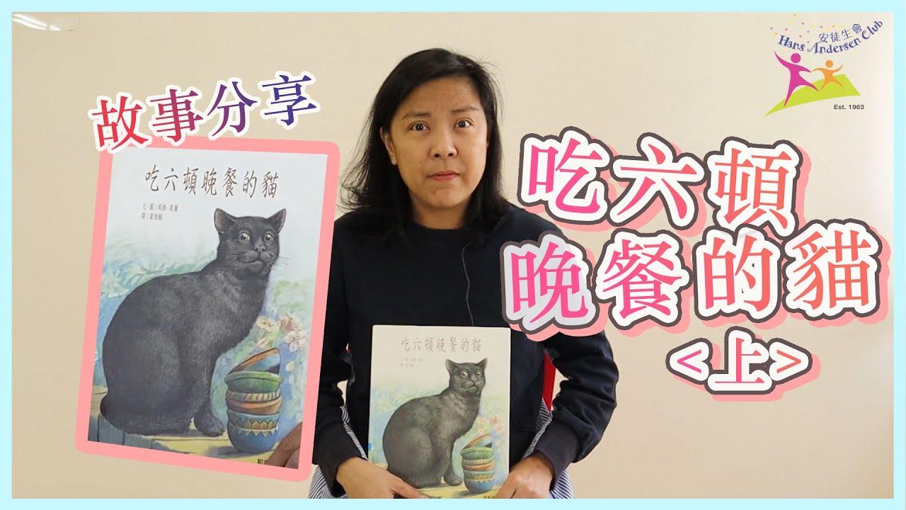【故事時間】吃六頓晚餐的貓<上>
