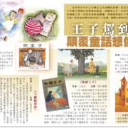 經濟日報:王子駕到 顛覆童話想像