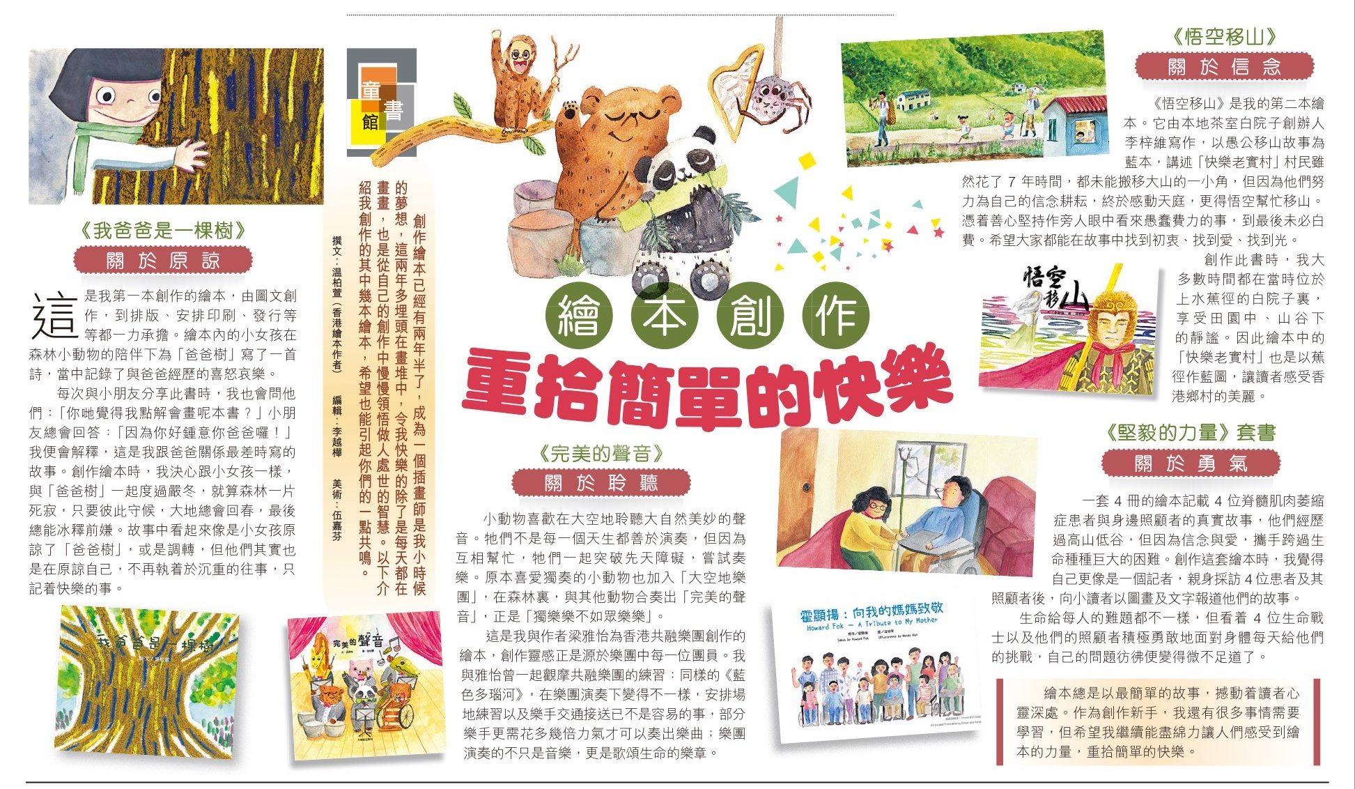 經濟日報:繪本創作重拾快樂