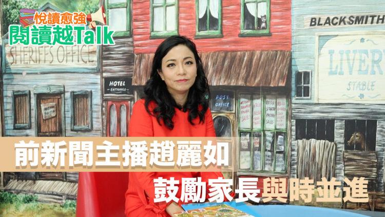 【新聞稿】前主播趙麗如:家長應放手培養小朋友閱讀興趣