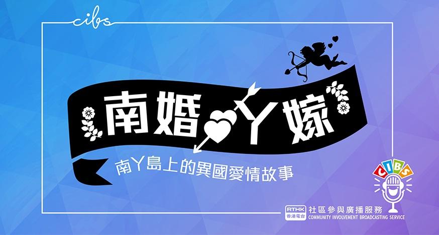 【南婚丫嫁】4月11日於香港電台首播