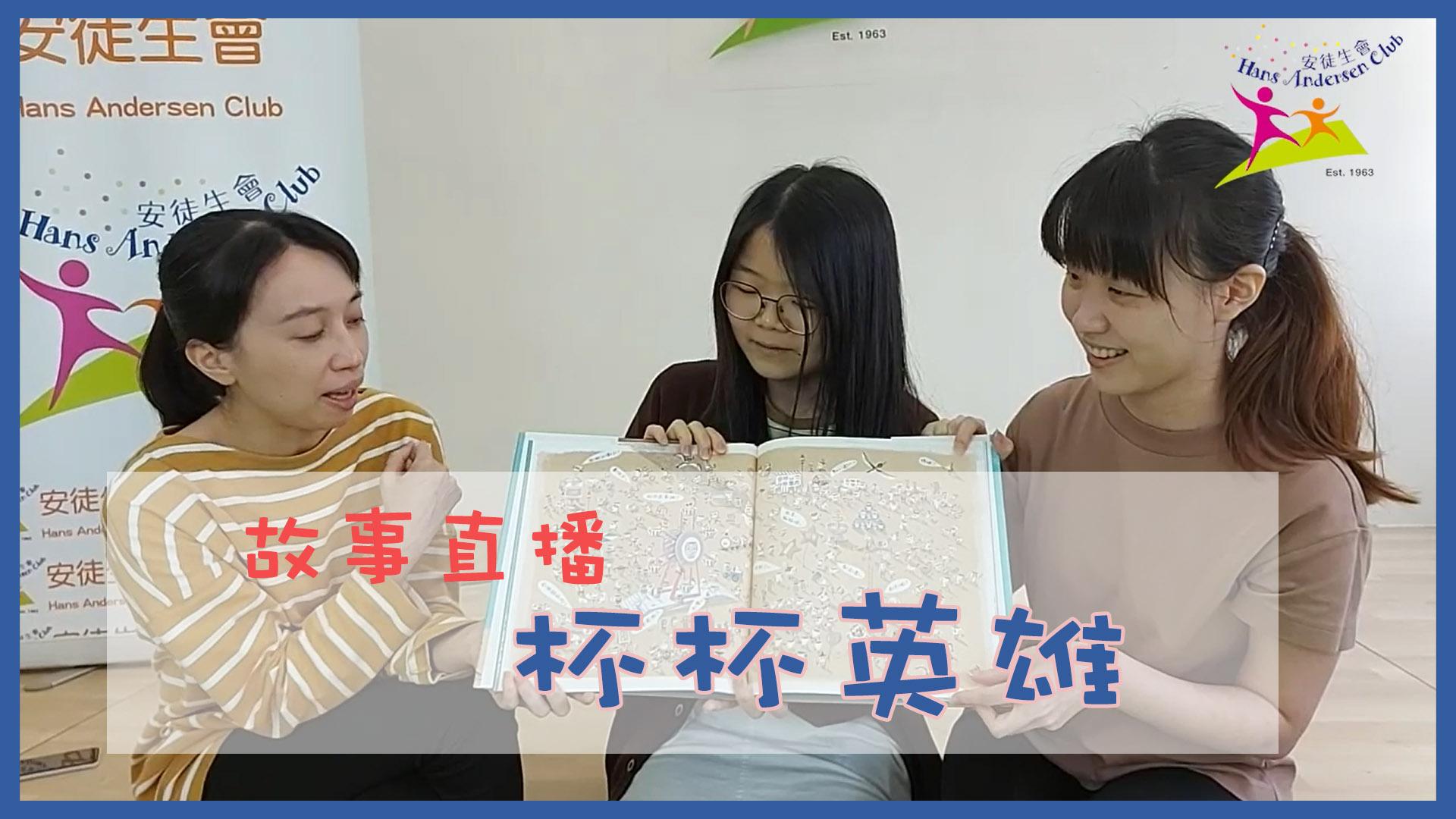 【故事直播】杯杯英雄