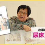 【故事時間】尿床王子