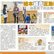 經濟日報:繪本結合互動遊戲 培養孩子的法與情