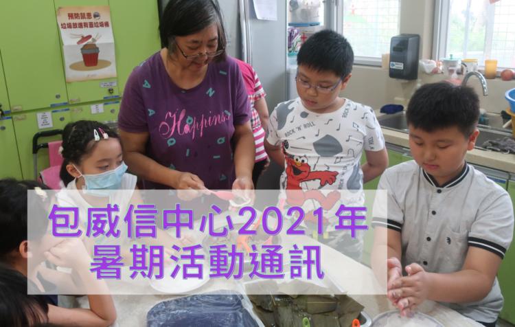 包威信中心2021年暑期活動通訊