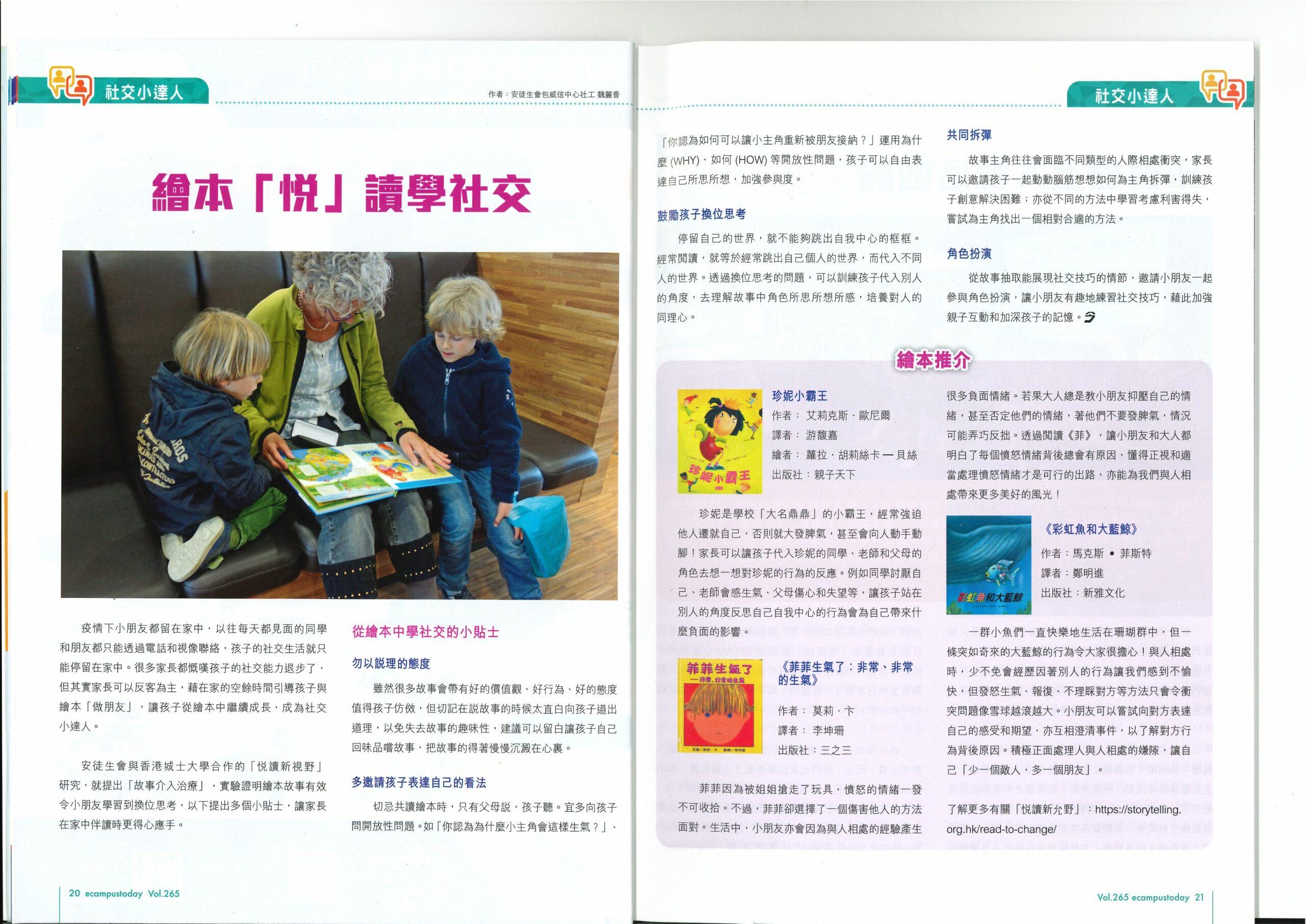 今日校園:繪本「悅」讀學社交