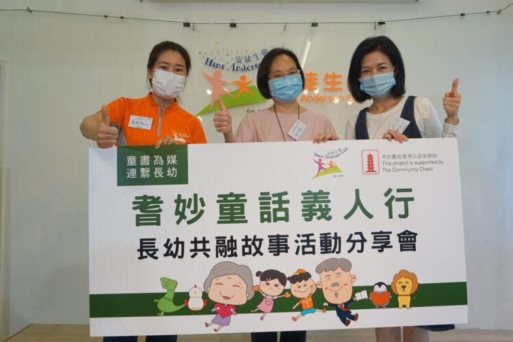 【新聞稿】潘芳芳現場講故事 鼓勵長者以童書為媒開展第二跑道