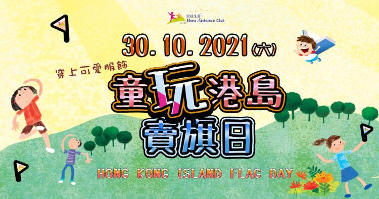 【義工招募】30.10童玩港島賣旗日